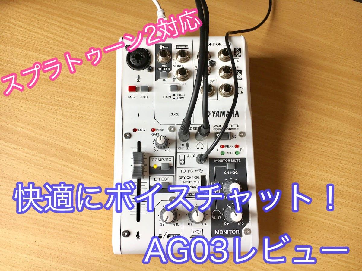 AG03アイキャッチ