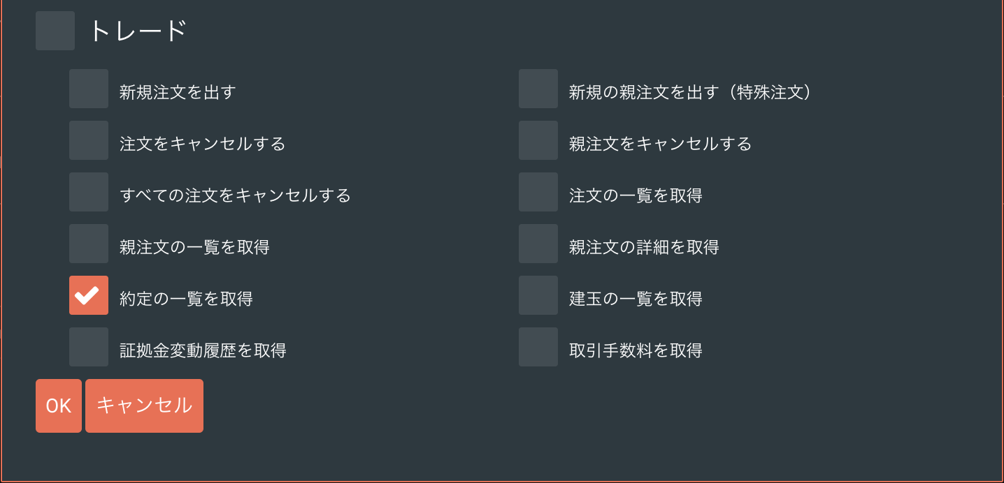 Bitflyer API設定
