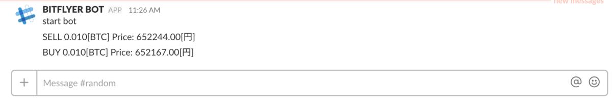 Slack通知画面
